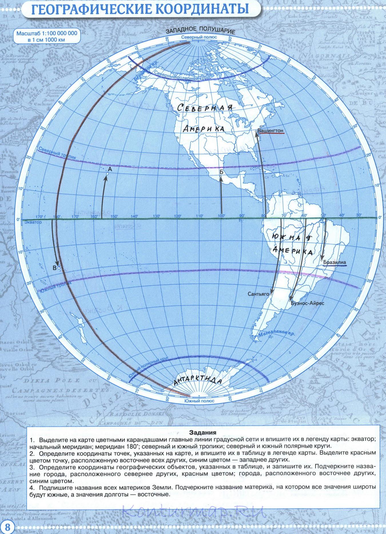 Гдз география 6 класс контурные карты градусная сеть и географические координаты страница