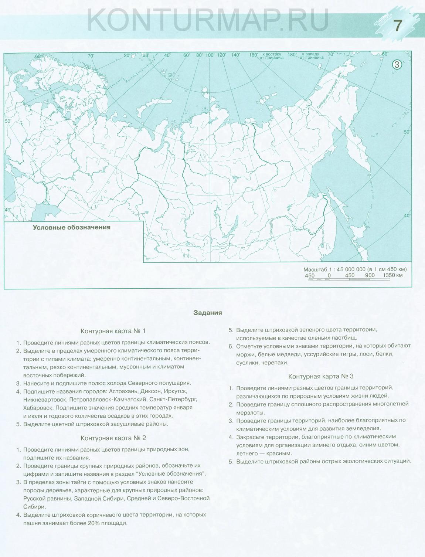 Гдз По Контурным Картам История России Аст Пресс