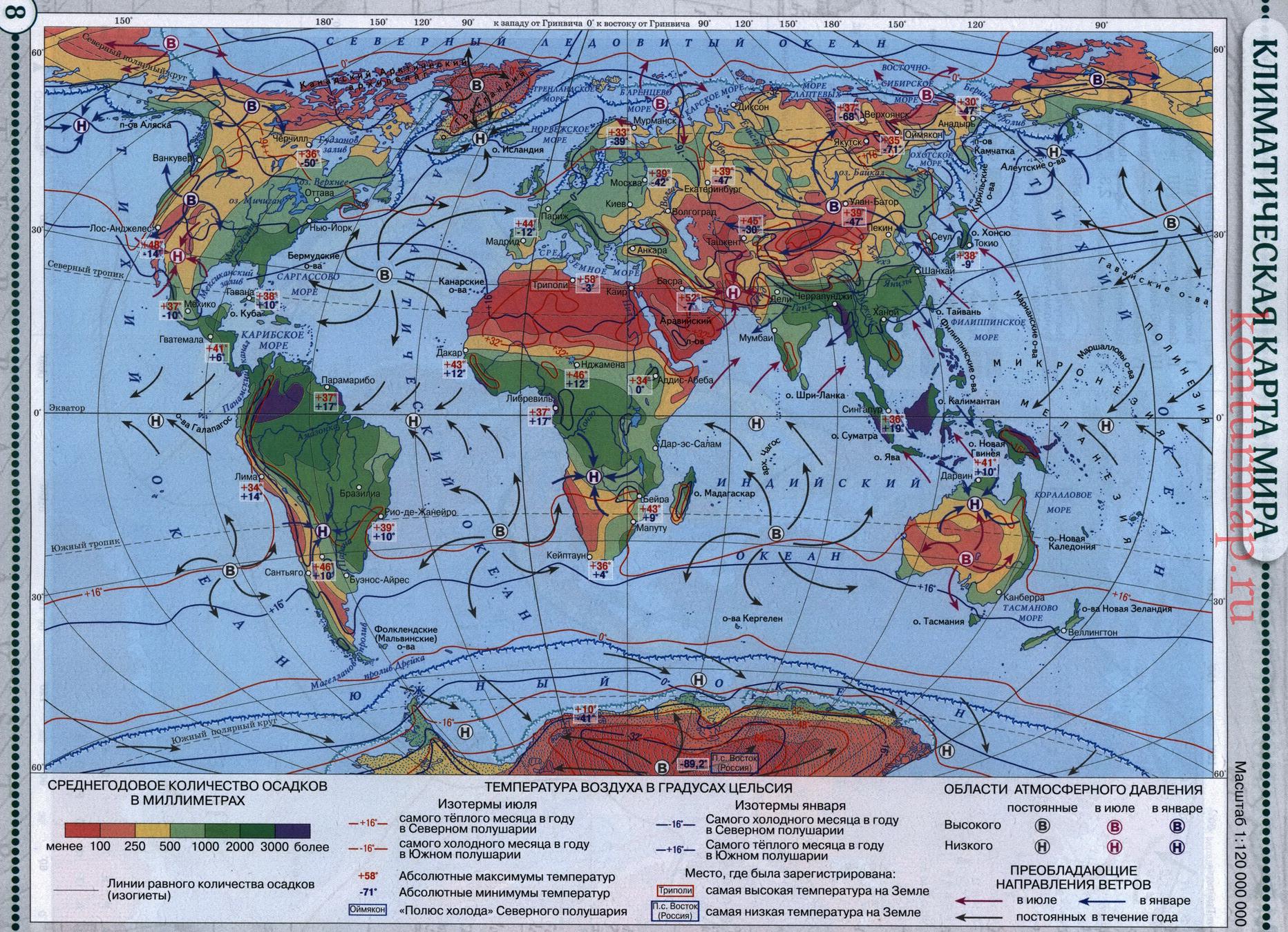 География контурные карты седьмой класс гдз климатические пояса и области мира