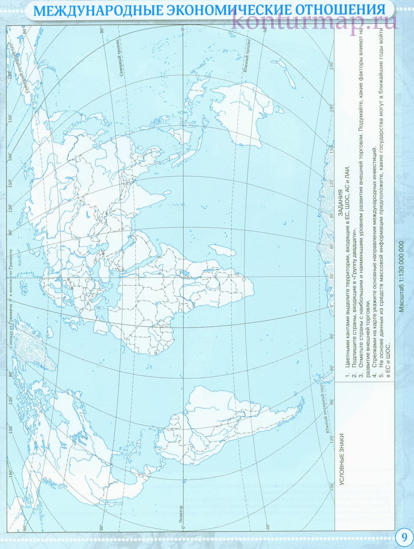 Контурные карты по географии 10 класс дрофа скачать