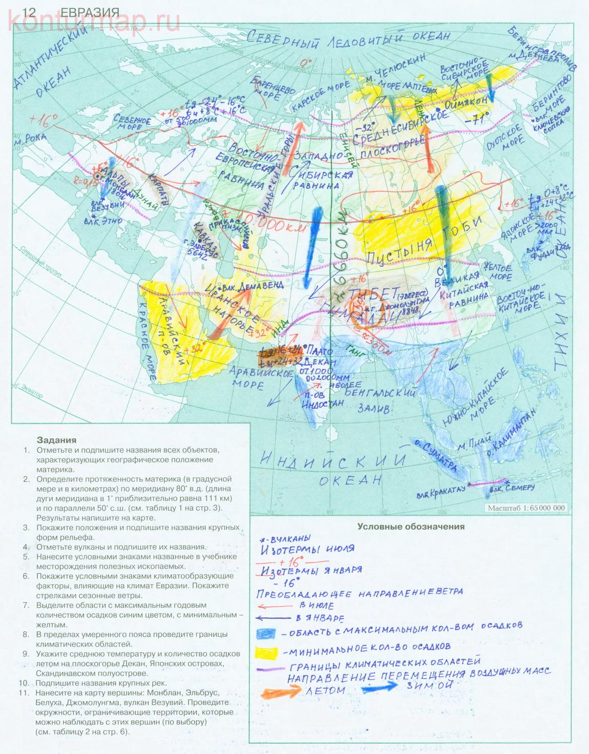 Решебник по географии контурная карта 7 класс просвещение.