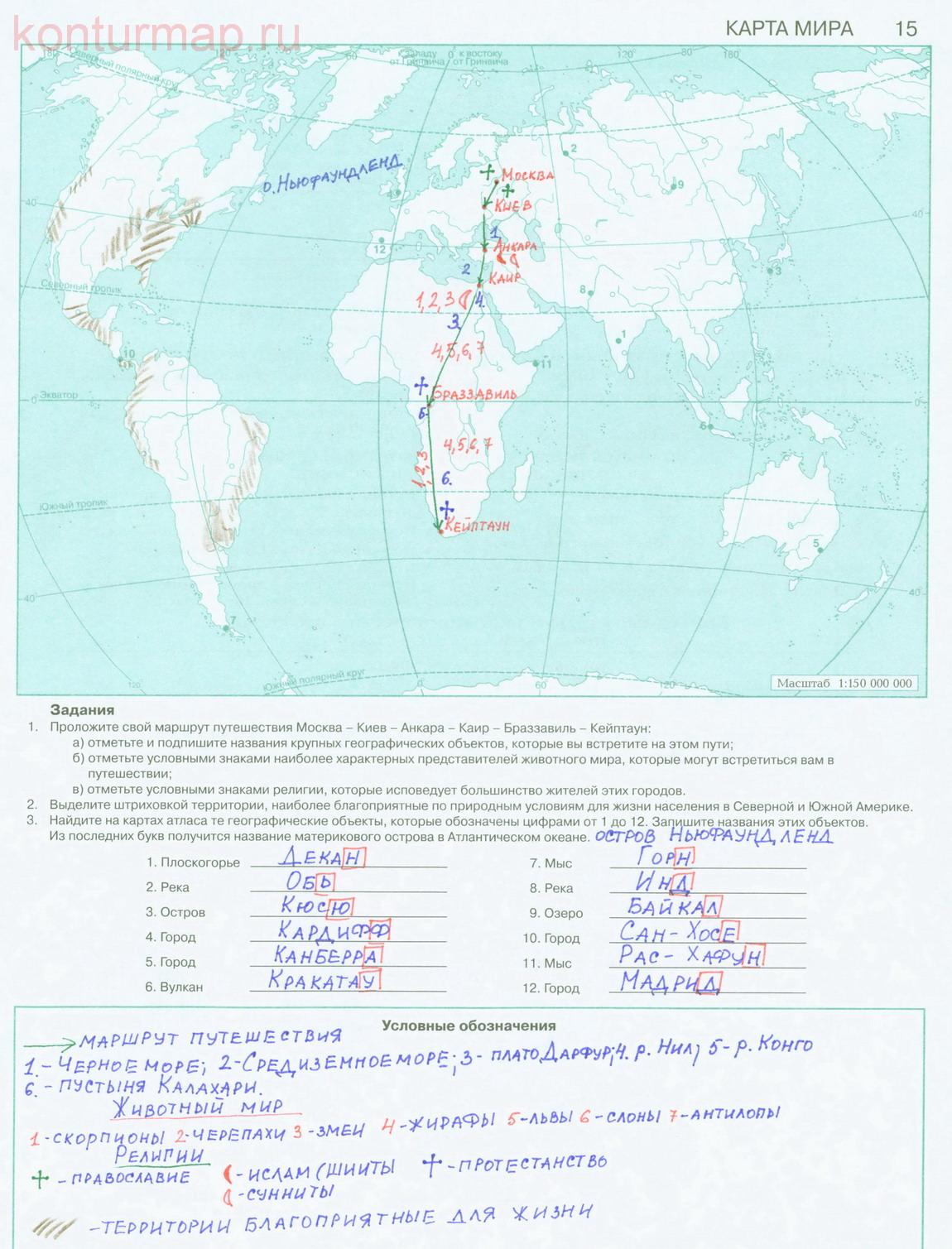 Гдз контурные карты по географии 7 класс дрофа атлантический океан