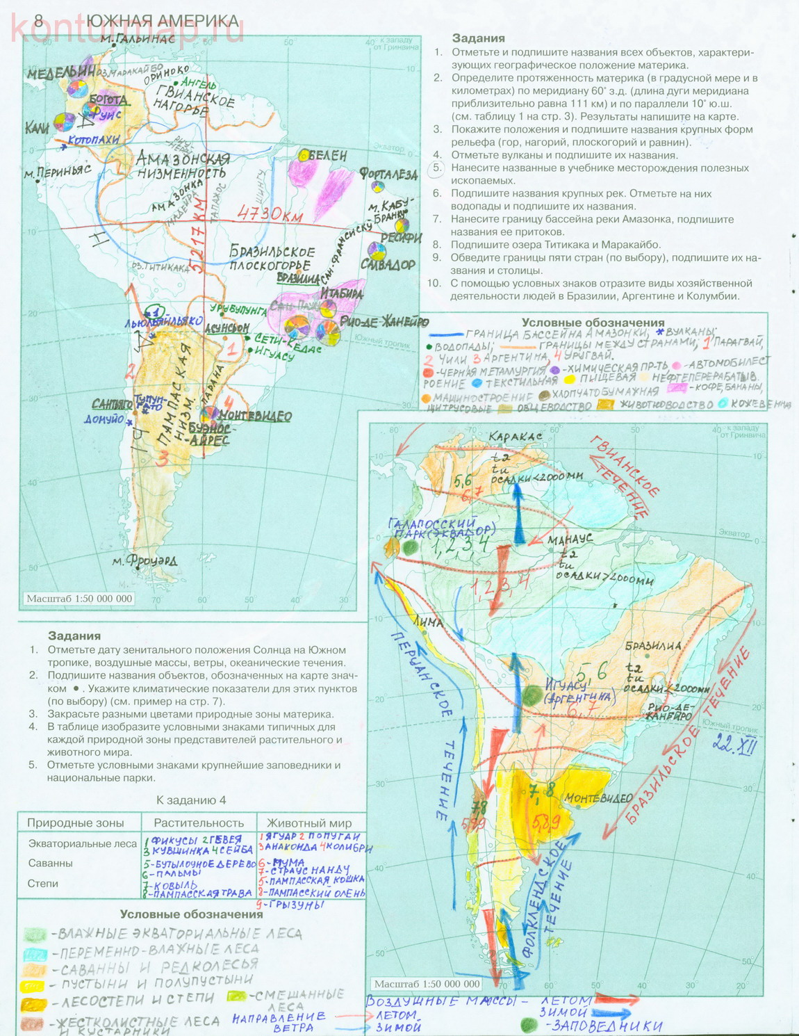 гдз по географии 7 класс контурная карта африка