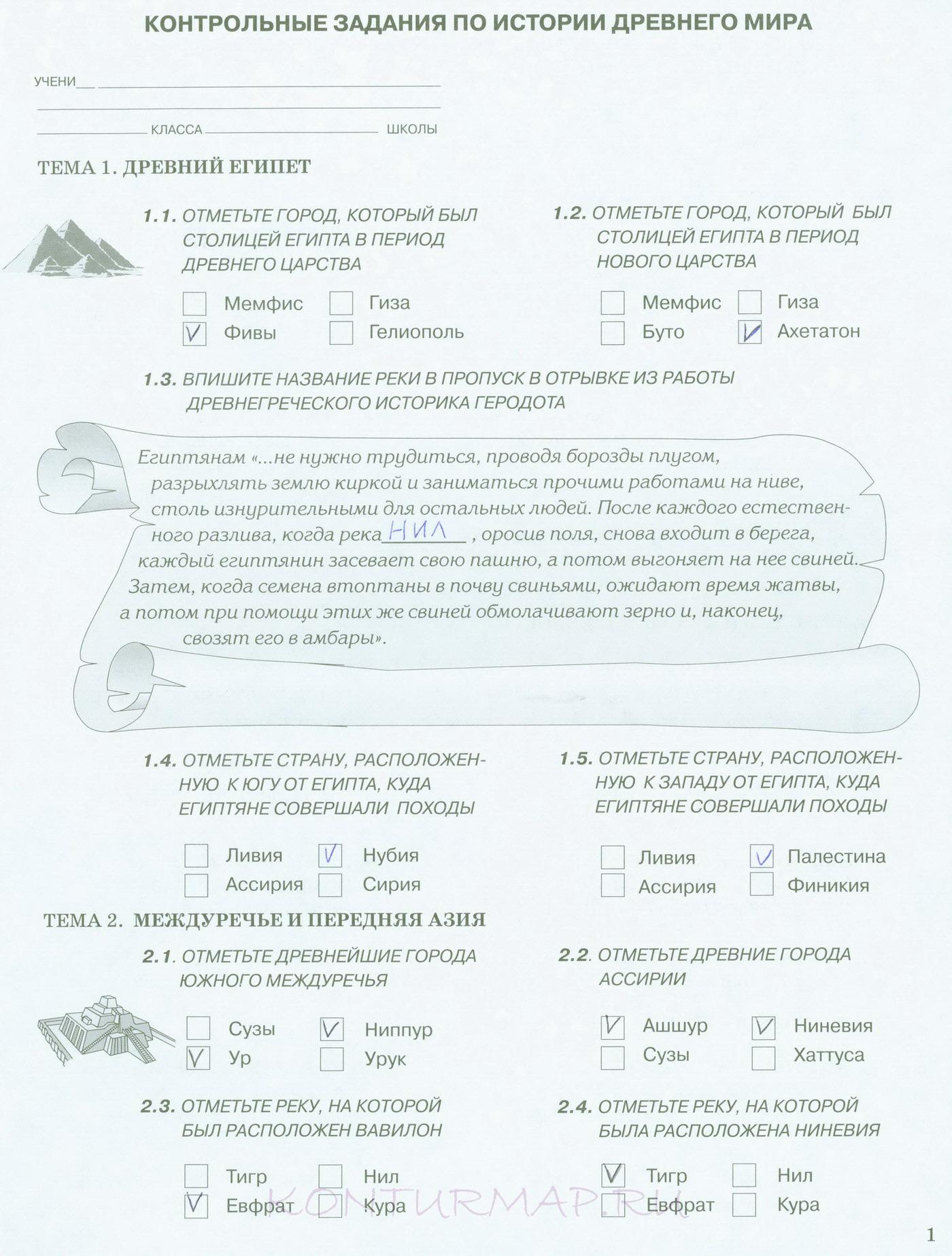 Контрольные задания гдз Контрольные задания по истории Древнего мира 5 класс ответы на вопросы ГДЗ ответы на вопросы контрольных заданий по истории Древнего мира 5 класс