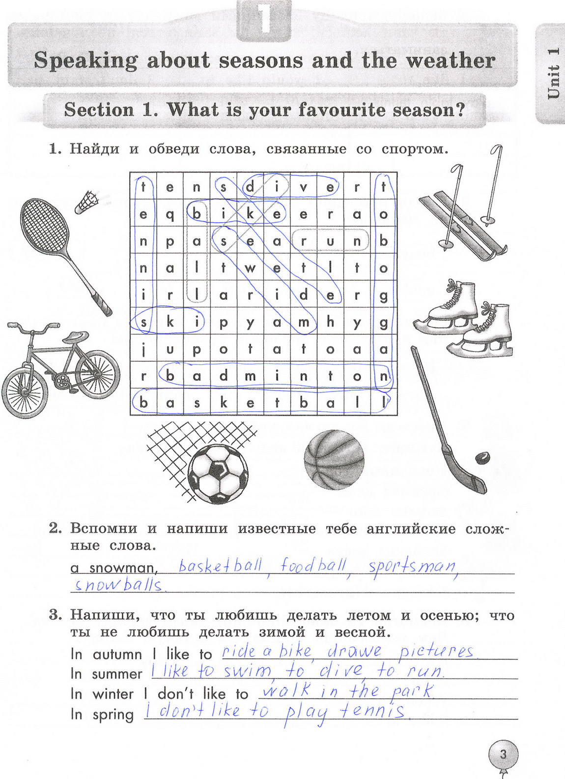 гдз по географии 8 класс домогацких учебник итоговые задания